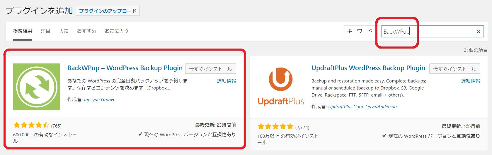 WordPressの常時SSL化手順