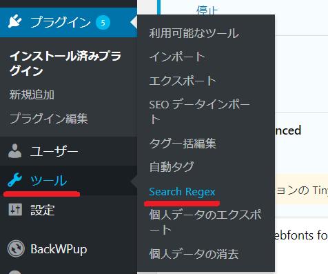 WPSSLやり方手順
