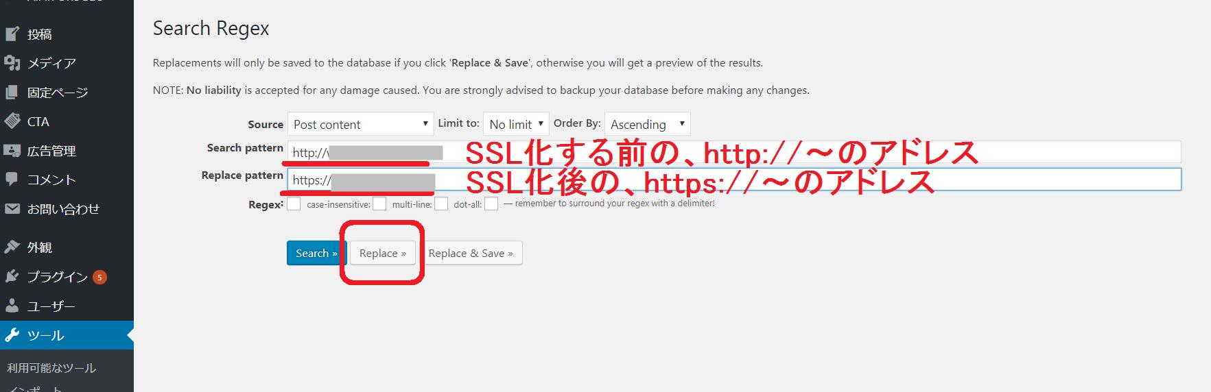 WordPressの常時SSL設定