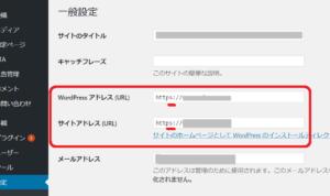 WordPressのSSL設定