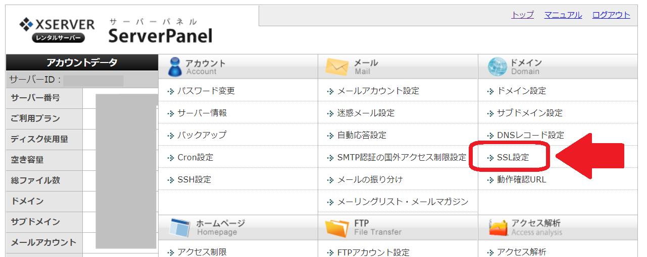 WordPressのSSL化