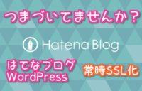 はてなブログとWordPressの常時SSL化設定方法【図解】