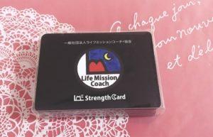 強み発掘カード
