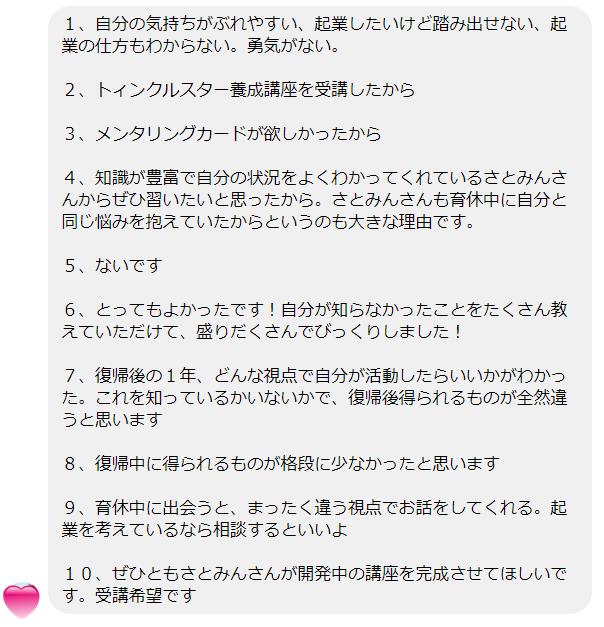 田代聡美講座の感想